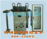 鎢錸熱電偶檢定爐