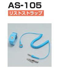 AS-105防静电手带