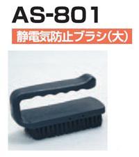 AS-801防静电刷 AS-801