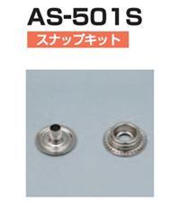AS-501S子母扣
