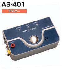 AS-401检测仪 AS-401