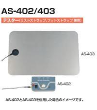 AS-402 AS-402