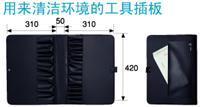 日本HOZAN宝三B-920工具袋