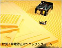 日本ACHILLES阿基里斯SKY-13H抗静电包装 SKY-13H
