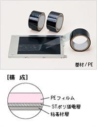 日本ACHILLES阿基里斯ST-2防静电胶带