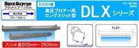 DAICO 大浩研热DX系列条形喷嘴DX-250