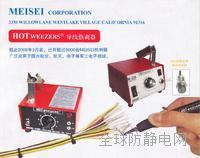 美国MEISEI电热剥线钳带放静电功能M20-7C