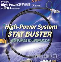 NEW!!新品上市!日本VESSEL威威High-Power离子喷嘴HPN-1 HPN-1