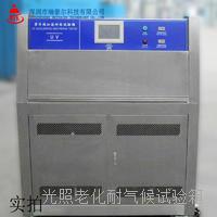 UV紫外线耐气候试验箱_光照加速老化测试机