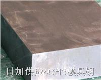 4Cr13國產不銹模具鋼 4Cr13模具鋼 板材/棒材