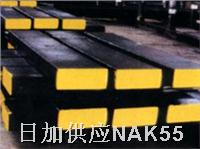 日本NAK55--高鏡面優質塑膠模具鋼 NAK55