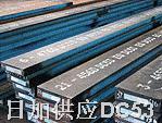 日本DC53--高耐磨韌性通用冷作模具鋼 DC53