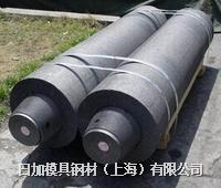 日加步高EDM-AF5石墨電極材料 EDM-AF5