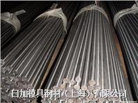 日加1.4113(X6CrMo17-1)不銹鋼材料 1.4113(X6CrMo17-1)