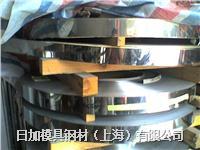 日加SUS301不銹鋼材料 SUS301