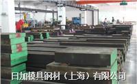 日加1.2343(X38CrMo51)熱作模具鋼材料 1.2343(X38CrMo51)