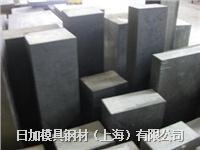 CH75新型熱作模具鋼材料 圓棒/板材