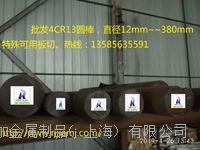 4Cr13板材8mm~500mm長度不限 4Cr13 4Cr13H 40Cr13 40Cr13H
