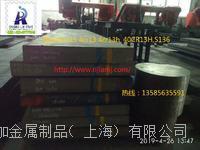 DRM3 DRM3適用于各種冷作模具的材料,各種熱作及溫作鍛造模具