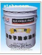 供應北京*低防水涂料 高分子防水涂料  北京先行永固建材有限公司