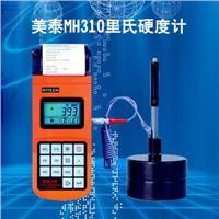 MH310里氏硬度計 MH310