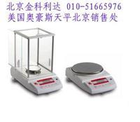 CP153美國奧豪斯電子精密天平151g/1mg(0.001g) CP153