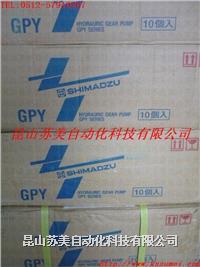 日本島津(SHIMADZU)GPY齒輪泵