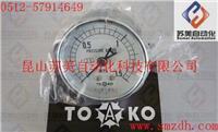 日本TOAKO壓力表,TOAKO壓力計,TOKO壓力表,TOKO壓力計 全系列