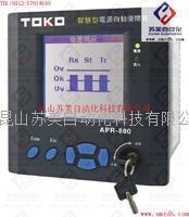 TOKO電源自動復閉器APR-800,TOKO電源自動復閉器APR800 TOKO電源自動復閉器,APR-500,APR605,APR-800,TOKO