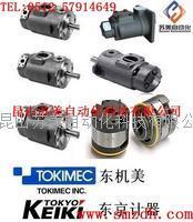 日本TOKIMEC東機美液壓泵,TOKYOKEIKI東京計器油泵 全系列