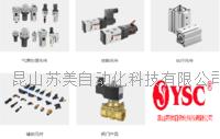 YSC氣動液壓元件,電磁閥,氣缸,油缸,減壓閥,油霧器,三聯件 全系列