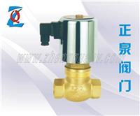黃銅電磁閥ZQDF ZQDF