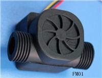 FM01水流量传感器