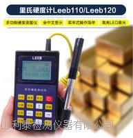 里氏硬度计Leeb110