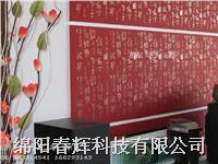 四川綿陽液體壁紙&綿???印花材料