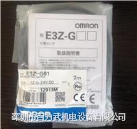 欧姆龙开关,E3Z-T61A,E3Z-G61 E3Z-G62
