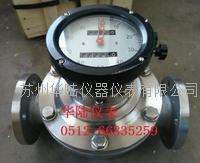 不銹鋼橢圓齒輪流量計 LC