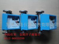 氮气浮子流量计 DQ-LZD-15