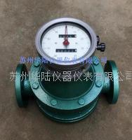 橢圓齒輪流量計 LC6-200