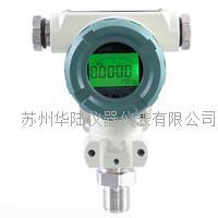 2088型压力变送器 HL-2088