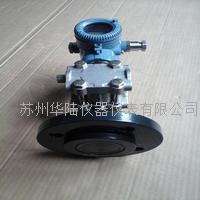 防腐型压力变送器 HL3351DPF,HL3351LTF