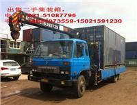 上海二手集裝箱出售,二手集裝箱標準尺寸。