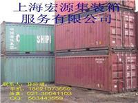 舊集裝箱,舊集裝箱買賣,上海舊集裝箱, 舊集裝箱,舊集裝箱買賣,上海舊集裝箱,