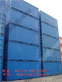 冷藏集裝箱開頂集裝箱二手集裝箱租賃銷售