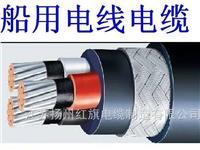 CJPF/SC 船用電纜
