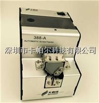 DSL388A自动螺丝供给机 DSL388A