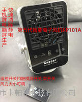 德国Kapper智能台式离子风机KP101A KP101A