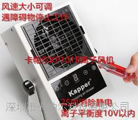 德国Kapper智能型台式离子风机KP101B KP101B