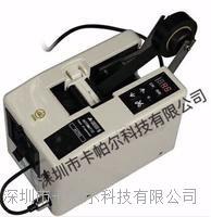 自动胶带切割机A2000S A2000S