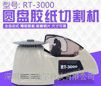 自动胶纸切割机RT-3000 RT-3000